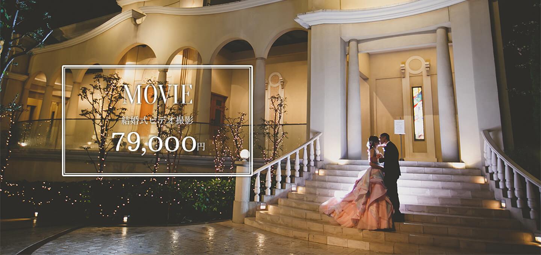 MOVIE 結婚式ビデオ撮影 68,000円