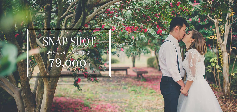 結婚式スナップ写真撮影68,000円
